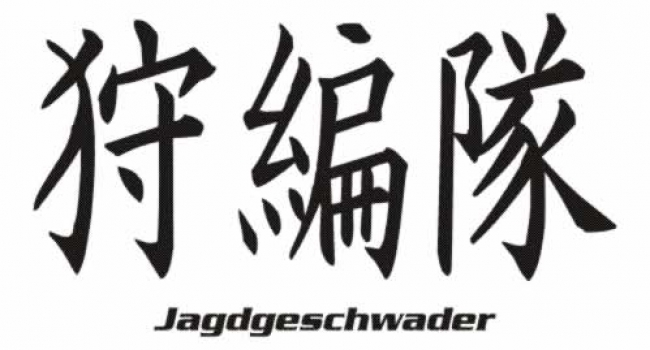 Jagdgeschwader